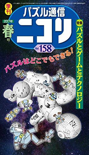 パズル通信ニコリVol.158