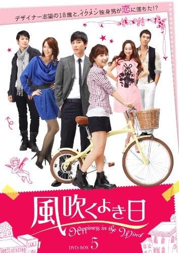 風吹くよき日 DVD-BOX 5