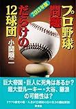 プロ野球問題だらけの12球団〈2013年版〉