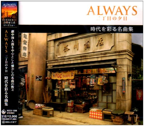 ALWAYS: SANCHOME NO YUUHI MEIKYOKU SHU