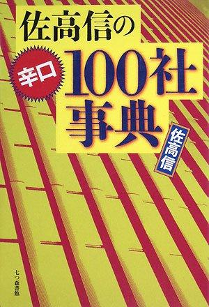 Download Sataka makoto no karakuchi 100sha jiten pdf