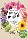 飾る・贈る・楽しむ 花屋さんの花事典