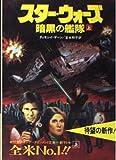 スター・ウォーズ―暗黒の艦隊〈上〉 (竹書房文庫)