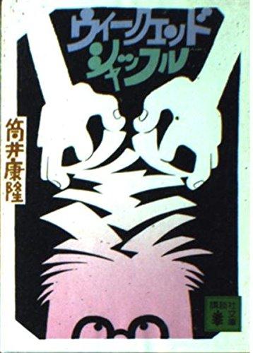 ウィークエンド・シャッフル (講談社文庫 つ 1-4)
