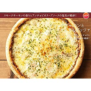 冷凍ピザ スモークサーモンとモッツァレラのピッツァ アンチョビとブラックオリーブのソース さっぱりチーズ・ライ麦全粒粉ブレンド生地・直径約20cm