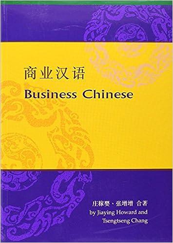 Amazon com: Business Chinese (9789629962166): Jiaying Howard