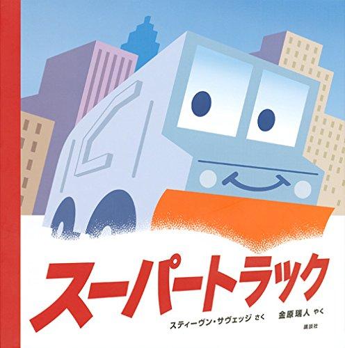 スーパートラック (講談社の翻訳絵本)