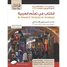 Al-Kitaab Fii Tacallum Al-Carabiyya/A Textbook For Beginning Arabic, Part 1 [With DVD]