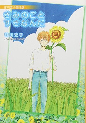 きみのことすきなんだ (集英社文庫―コミック版)