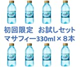 初回限定■お試し8本セット■ドバイシェア№1・オアシスのナノクラスター天然水/マサフィー/masafi 330mlx8本入 [正規輸入品] …