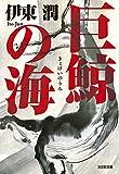 巨鯨の海 (光文社時代小説文庫)