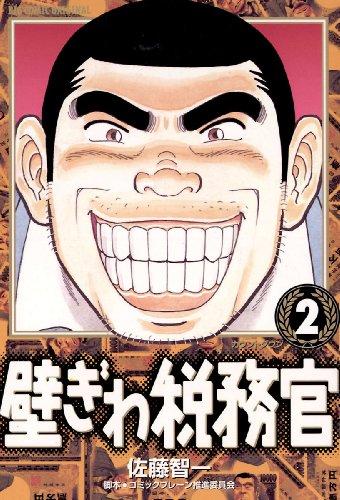 壁ぎわ税務官(2) (ビッグコミックス)