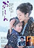 Japanese Movie - Oshin [Japan DVD] DSZS-7496