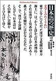 日本語の歴史 2 文字とのめぐりあい (平凡社ライブラリー か 31-2)