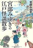 宮部みゆきの江戸怪談散歩 (新人物文庫)