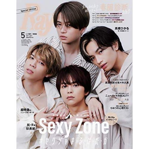 Ray 2021年 5月号 増刊 表紙画像