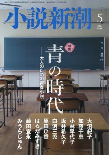 小説新潮 2016年 05 月号 [雑誌]
