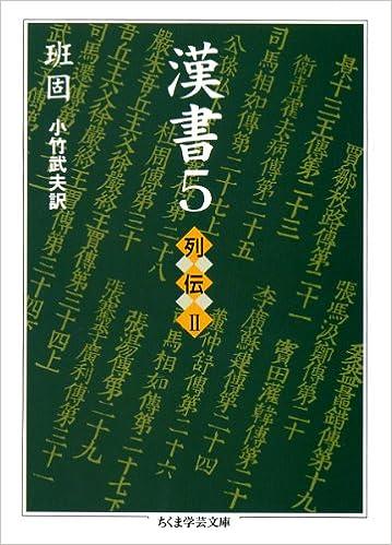 漢書〈5〉列伝2 (ちくま学芸文庫...