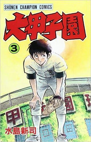 大甲子園 (3) (少年チャンピオン...