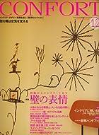 CONFORT (コンフォルト) 2007年 12月号 [雑誌]