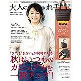 大人のおしゃれ手帖 2019年11月号 カバーモデル:石田 ゆり子 ‐ いしだ ゆりこ