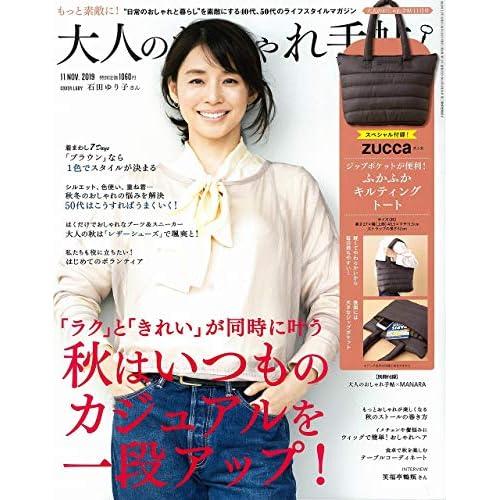 大人のおしゃれ手帖 2019年11月号 表紙画像
