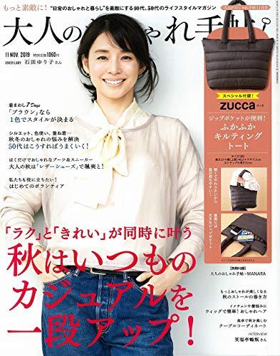 大人のおしゃれ手帖 2019年11月号 画像