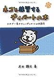 ネコと練習するディベートの本 - 日本一やさしいディベートの問題集 (MyISBN - デザインエッグ社)