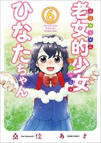 老女的少女ひなたちゃん 6 (ゼノンコミックス)
