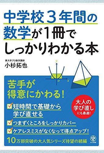 中学校3年間の数学が1冊でしっかりわかる本 / 小杉拓也