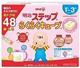 meiji(メイジ) 明治ステップらくらくキューブ 1344g(28gx48袋入)