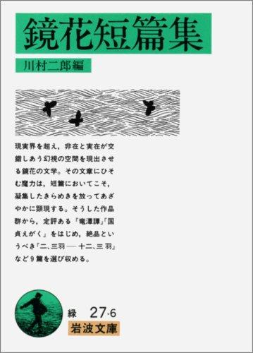 鏡花短篇集 (岩波文庫)
