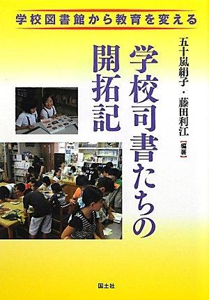 学校司書たちの開拓記―学校図書館から教育を変える