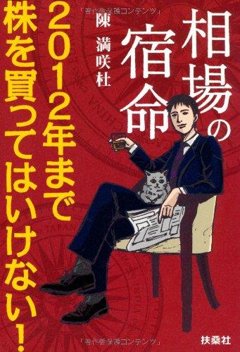 Download Sōba no shukumei : 2012nen made kabu o kattewa ikenai ebook