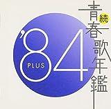 ZOKU SEISYUNKA NENKAN 84 84