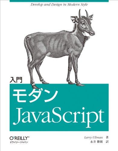 入門 モダンJavaScript