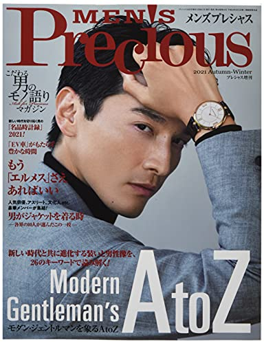 MEN'S Precious 最新号 表紙画像