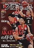 月刊バスケットボール 2019年 04 月号 [雑誌]