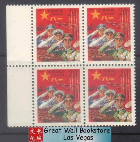China Stamps - 1995, Scott M4 Postage Stamp for Use by Compulsory Serviceman - Block of 4 - MNH, F-VF