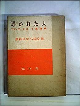 憑かれた人 (1956年) (最新科学...