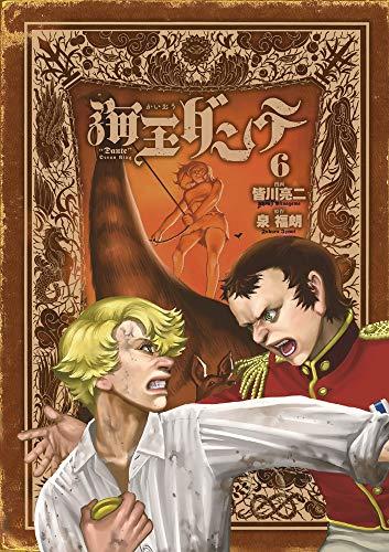 海王ダンテ (6) (ゲッサン少年サンデーコミックス)