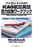 パイロットのためのICAO航空英語能力試験ワークブック