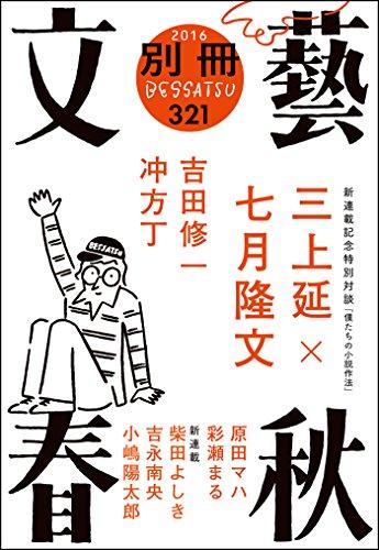 別冊文藝春秋 電子版5号 (文春e-book) (Japanese Edition)