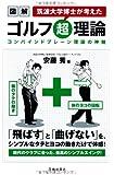 図解 筑波大学博士が考えた ゴルフ超理論 (池田書店のゴルフシリーズ)