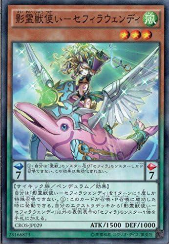 Yu-Gi-Oh sombra sagrada bestia Tsukai - Sefira Wendy Almas de cruce (CROS) sola tarjeta CROS-JP029-N: Amazon.es: Juguetes y juegos