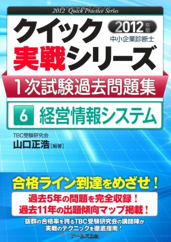 クイック実戦シリーズ中小企業診断士1次試験過去問題集 2012年版6
