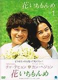 [DVD]花いちもんめ DVD-BOX1