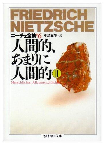 ニーチェ全集〈6〉人間的、あまりに人間的 2 (ちくま学芸文庫)