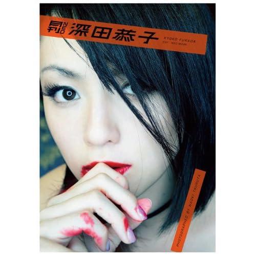 月刊 NEO 深田 恭子 表紙画像