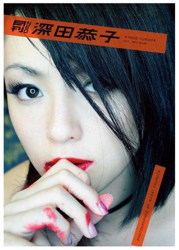 月刊 NEO 深田恭子